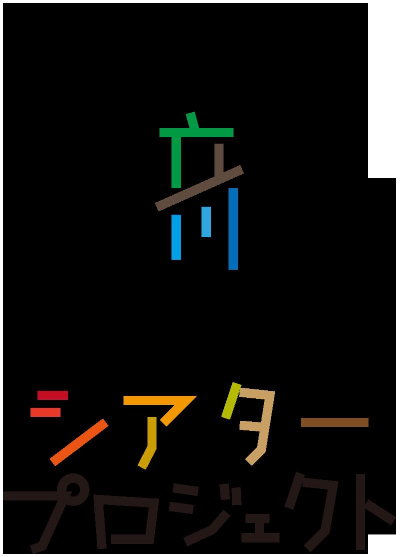立川シアタープロジェクト